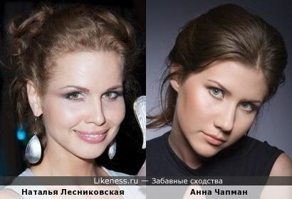Наталья Лесниковская и Анна Чапман