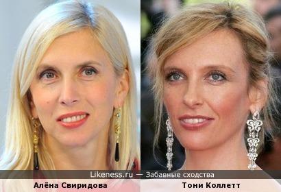 Алёна Свиридова и Тони Коллетт
