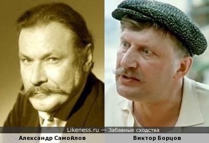 Александр Самойлов и Виктор Борцов