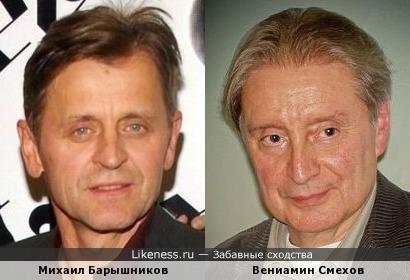 Михаил Барышников и Вениамин Смехов
