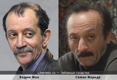Вадим Жук и Семен Фарада