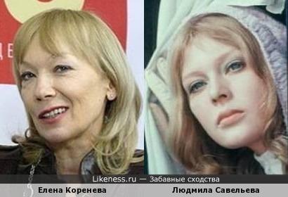 Елена Коренева и Людмила Савельева