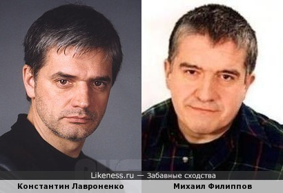 Константин Лавроненко и Михаил Филиппов
