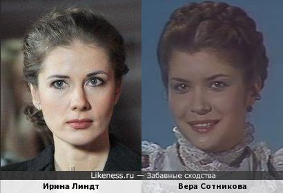 Ирина Линдт и Вера Сотникова