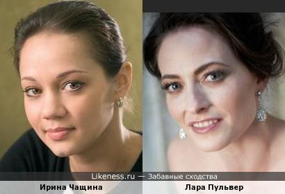 Ирина Чащина и Лара Пульвер