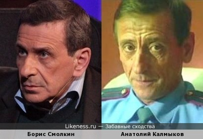 Борис Смолкин и Анатолий Калмыков