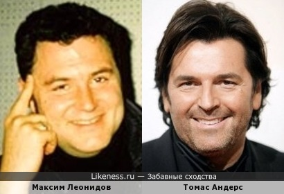 Максим Леонидов и Томас Андерс