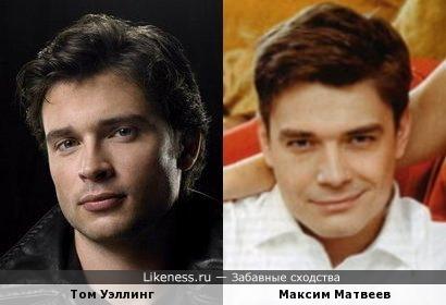 Том Уэллинг и Максим Матвеев