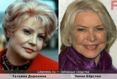 Татьяна Доронина и Эллен Бёрстин