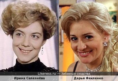 Ирина Селезнёва и Дарья Фекленко