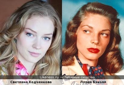 Светлана Ходченкова и Лорен Бэколл