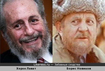 Хорхе Лават и Борис Новиков