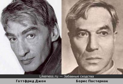 Готтфрид Джон и Борис Пастернак