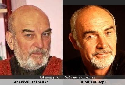 Алексей Петренко и Шон Коннери