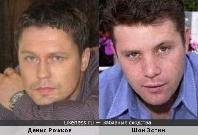 Денис Рожков и Шон Эстин