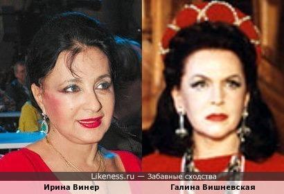 Ирина Винер и Галина Вишневская