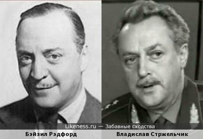 Бэйзил Рэдфорд и Владислав Стржельчик