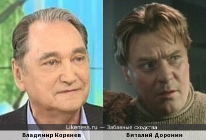 Владимир Коренев и Виталий Доронин