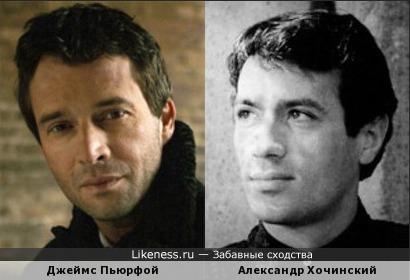 Джеймс Пьюрфой и Александр Хочинский