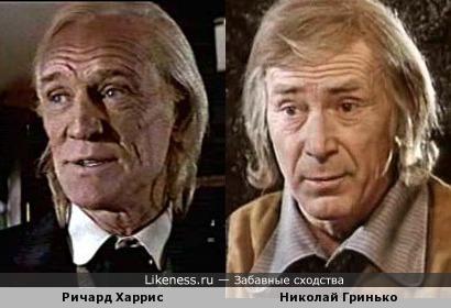 Ричард Харрис и Николай Гринько
