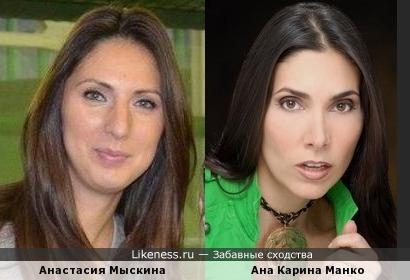 Анастасия Мыскина и Ана Карина Манко