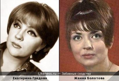 Екатерина Градова и Жанна Болотова