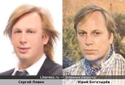 Сергей Левин и Юрий Богатырёв