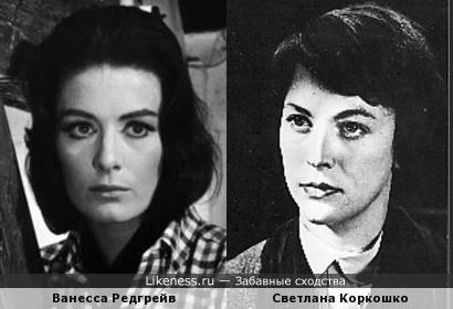 Ванесса Редгрейв и Светлана Коркошко
