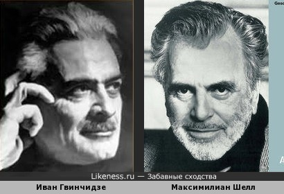 Иван Гвинчидзе и Максимилиан Шелл