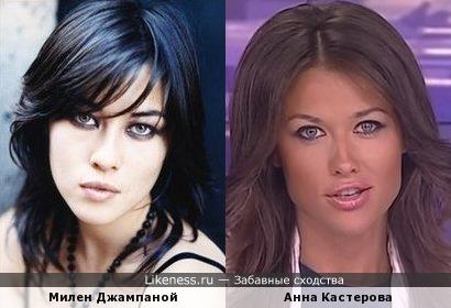 Милен Джампаной и Анна Кастерова