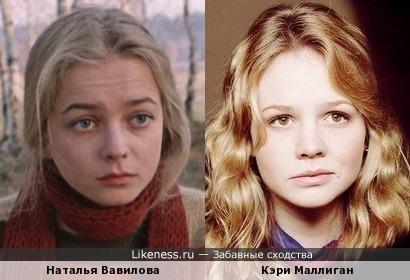 Наталья Вавилова и Кэри Маллиган