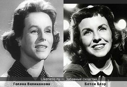 Гелена Великанова и Бетси Блэр