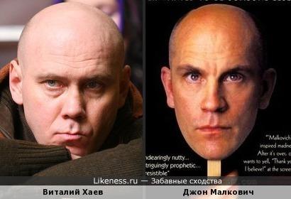 Виталий Хаев и Джон Малкович