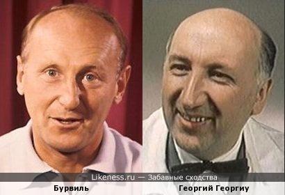 Бурвиль и Георгий Георгиу