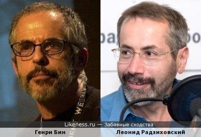 Генри Бин и Леонид Радзиховский