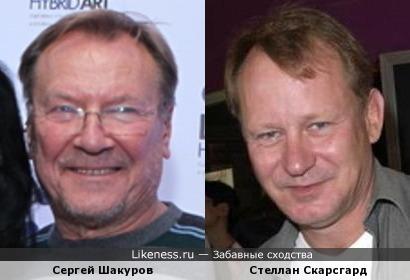 Сергей Шакуров и Стеллан Скарсгард