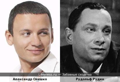 Александр Олешко и Рудольф Рудин