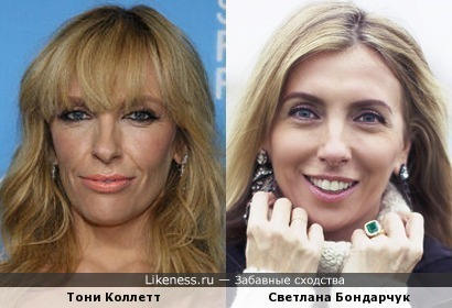 Тони Коллетт и Светлана Бондарчук