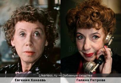 Евгения Ханаева и Галина Петрова