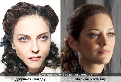 Джульет Ландау и Марион Котийяр