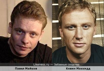 Павел Майков и Кевин Маккидд