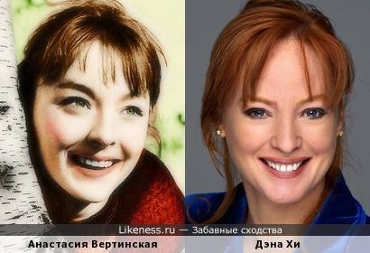 Анастасия Вертинская и Дэна Хи