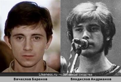 Вячеслав Баранов и Владислав Андрианов