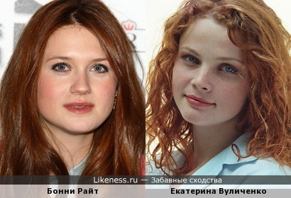 Бонни Райт и Екатерина Вуличенко