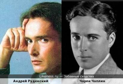 Андрей Руденский и Чарли Чаплин