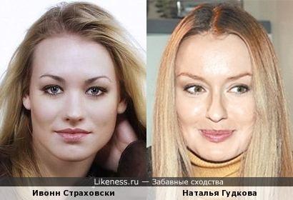 Ивонн Страховски и Наталья Гудкова