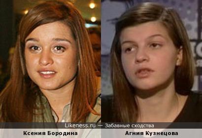Ксения Бородина и Агния Кузнецова