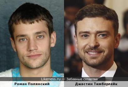 Роман Полянский и Джастин Тимберлейк