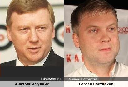 Анатолий Чубайс и Сергей Светлаков