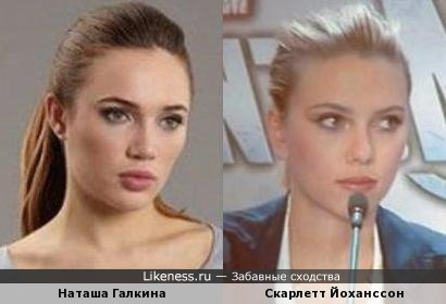 Наташа Галкина и Скарлетт Йоханссон